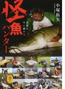 怪魚ハンター 青春を竿に賭けて (ヤマケイ文庫)(ヤマケイ文庫)