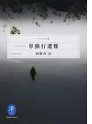 ドキュメント単独行遭難 (ヤマケイ文庫)(ヤマケイ文庫)