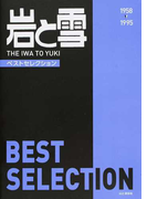 岩と雪BEST SELECTION 1958−1995 No.1−169