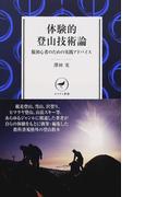 体験的登山技術論 脱初心者のための実践アドバイス (ヤマケイ新書)
