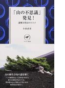「山の不思議」発見! 謎解き登山のススメ (ヤマケイ新書)