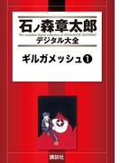 ≪期間限定20%OFF≫【セット商品】ギルガメッシュ 全5巻≪特典付き≫
