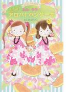 ルルとララのアロハ!パンケーキ