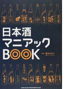 日本酒マニアックBOOK