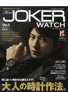 Men's JOKER WATCH Vol.5 大人の時計作法。