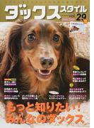 ダックススタイル Vol.29