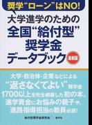 """大学進学のための全国""""給付型""""奨学金データブック 最新版 奨学""""ローン""""はNO!"""