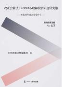 改正会社法下における取締役会の運営実態 平成26年改正を受けて (別冊商事法務)