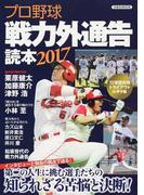 プロ野球戦力外通告読本 2017