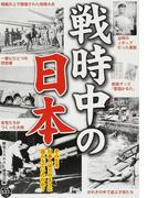 戦時中の日本 そのとき日本人はどのように暮らしていたのか?