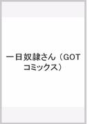 一日奴隷さん (GOTコミックス)