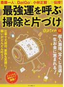 最強運を呼ぶ「掃除と片づけ」 斎藤一人・DaiGo・小林正観 (マキノ出版ムック)(マキノ出版ムック)