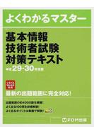 基本情報技術者試験対策テキスト 平成29−30年度版 (よくわかるマスター)