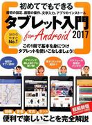 タブレット入門for Android 2017