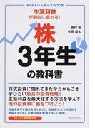 株3年生の教科書 生涯利益が劇的に変わる! (ネットトレーダーズBOOK)