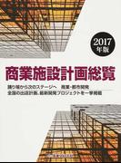 商業施設計画総覧 2017年版 踊り場から次のステージへ 商業・都市開発 全国の出店計画、最新開発プロジェクトを一挙掲載