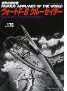 世界の傑作機 No.176 ヴォートF−8クルーセイダー