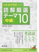 日本語学習者のための読解厳選テーマ10 中級