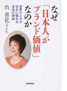 なぜ「日本人がブランド価値」なのか―世界の人々が日本に憧れる本当の理由―