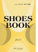 シューズブック 2017年版