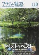 フライの雑誌 110(2016−17冬春号) 特集◎ベストなベスト 理想のフライベストとその中身|釣りとアート展 隣人のシマザキフライズ 万能フライOSP誕生秘話