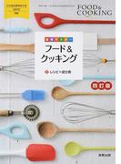 フード&クッキング 基本マスター レシピ+成分表 4訂版