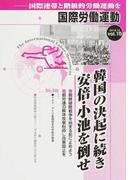 国際労働運動 国際連帯と階級的労働運動を vol.15(2016.12) 韓国の決起に続き安倍・小池を倒せ
