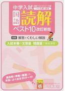 これが入試に出る国語読解ベスト10 解答書きこみ式 改訂新版