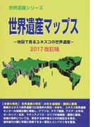 世界遺産マップス 地図で見るユネスコの世界遺産 2017改訂版 (世界遺産シリーズ)