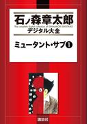 ≪期間限定20%OFF≫【セット商品】ミュータント・サブ 全4巻≪特典付き≫