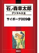 ≪期間限定20%OFF≫【セット商品】サイボーグ009 全27巻≪特典付き≫