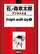 ≪期間限定20%OFF≫【セット商品】Knight andN day 全5巻≪特典付き≫