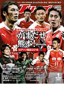 Jリーグサッカーキング2017年1月号(Jリーグサッカーキング)