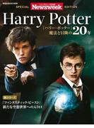 ニューズウィーク日本版 SPECIAL EDITION Harry Potter 『ハリー・ポッター』魔法と冒険の20年 (MEDIA HOUSE MOOK)(MH MOOK)