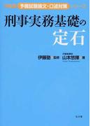 刑事実務基礎の定石 (伊藤塾予備試験論文・口述対策シリーズ)