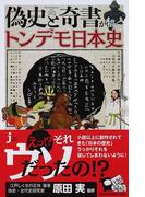 偽史と奇書が描くトンデモ日本史 (じっぴコンパクト新書)(じっぴコンパクト新書)