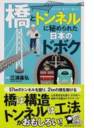 「橋」と「トンネル」に秘められた日本のドボク びっくり!すごい!美しい!