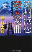 遠州浜松殺人奏曲 (JOY NOVELS 私立探偵・小仏太郎)(ジョイ・ノベルス)
