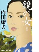 鏡の女 新装版 (JOY NOVELS 浅見光彦ミステリー傑作選)(ジョイ・ノベルス)