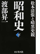 昭和史 下 松本清張と暗黒史観