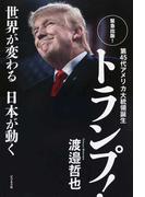 第45代アメリカ大統領誕生トランプ! 世界が変わる日本が動く