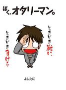 【1-5セット】ぼく、オタリーマン(中経☆コミックス)