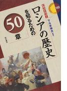 ロシアの歴史を知るための50章 (エリア・スタディーズ ヒストリー)