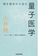 病を根本から治す量子医学 古くて新しい魔法の健康法 (veggy Books)