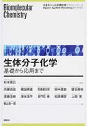 生体分子化学 基礎から応用まで (エキスパート応用化学テキストシリーズ)(エキスパート応用化学テキストシリーズ)