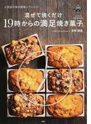 混ぜて焼くだけ19時からの満足焼き菓子 人気店の味を簡単にアレンジ