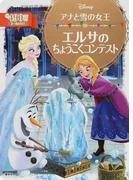 アナと雪の女王 エルサのちょうこくコンテスト 2〜4歳向け