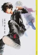 少年Nの長い長い旅 02 (YA!ENTERTAINMENT)(YA! ENTERTAINMENT)