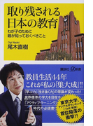 取り残される日本の教育 わが子のために親が知っておくべきこと (講談社+α新書)(講談社+α新書)