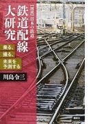 鉄道配線大研究 乗る、撮る、未来を予測する (〈図説〉日本の鉄道)